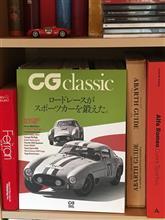 『CG classic』、本日発売です!