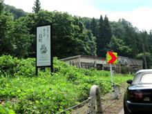 2018-07-11 福島県三島町 一日目『三島町を観光』
