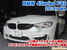 BMW 4シリーズ(F82) LCI用オーディオパネル装着&アンビエントライト機能付LEDフットライト装着