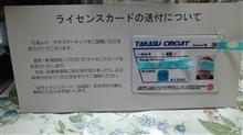 タカスサーキットのライセンス来た。