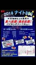 2018魚太郎海鮮バーベキュー(食べ放題)のご案内