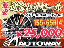 ヤフオク店セール!軽用タイヤホイールセットも出品! by AUTOWAY