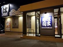 近所のはま寿司にてガッツリと寿司を堪能する
