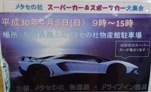 第六百六十三巻 メタセの杜~スーパーカー&スポーツカー大集合!