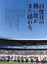 第100回全国高等学校野球選手権記念大会  千葉県予選。。。