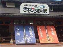 長野県へ~阿寺渓谷~高ボッチ高原~立石公園 ②