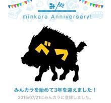 祝・みんカラ歴3年!(5年7ヶ月)