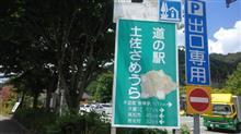 スタンプラリー高知編vol.1