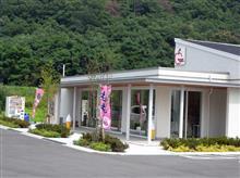 福島の桃狩りと四季の里
