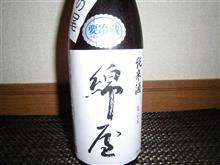綿屋 純米酒 亀の尾