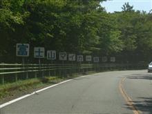先週の土曜日は、アルぼんと富士山に行ってきました♪
