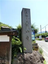 山形山寺観光