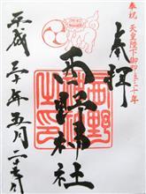 北海道御朱印の旅 その2 西野神社