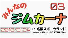 【みんなのジムカーナ 03 告知 (保存版)★8/12更新★】