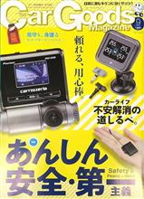 雑誌掲載情報【CarGoodsマガジン Vol.212 2018年9月号】