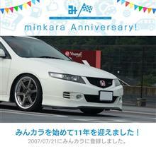 祝・みんカラ歴11年!+乗り換え(´ε` )