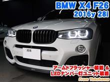 BMW X4(F26) アームドフラッシャー装着&LEDナンバー灯ユニット装着