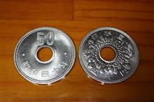昔の50円硬貨