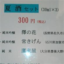 内幸町「日本酒造組合中央会」