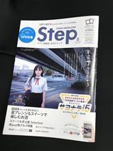 フリー生活情報誌「Step」