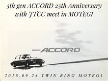 9/24 『5th gen ACCORD 25th Anniversary with JTCC meet in MOTEGI』続々と参加表明頂いてますよぉ〜!!