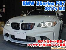 BMW 2シリーズ(F87) 地デジ化キット装着&バックライト用LEDバルブ装着