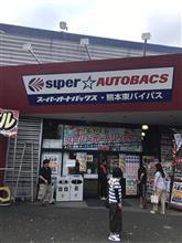 ブリッドフェアー開催中!;スーパーオートバックス熊本東バイパス店