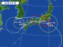 ★台風に備えて本日の作業は早めに終了!★