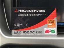 三菱自動車 電動車両サポート 充電カード届きました