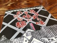 インター食堂 富田店 「ラーメンセット⑤」(ラーメン・唐揚げ・半ライス・お新香)