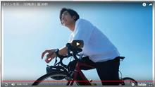 【自転車】生茶CM