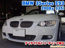 BMW 3シリーズ(E93) デイライトなどコーディング施工
