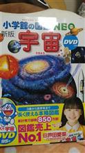 小学舘の宇宙図鑑のレベルが高すぎる(笑)