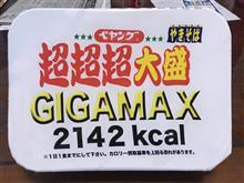 ぺヤング超超超大盛GIGA MAX