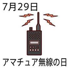 今日は「アマチュア無線の日」