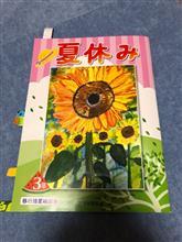 子供の夏休み帳で凄い回答を発見!!