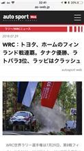 2018WRCフィンランドトヨタ二年連続優勝