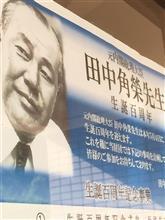 『 田中角榮記念館 』を訪ねて