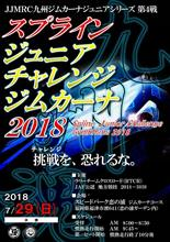 JMRC九州 ジムカーナ ジュニアシリーズ 第4戦に参加