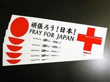 台風一過 と 西日本義援金ステッカー