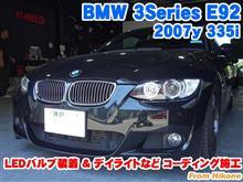 BMW 3シリーズ(E92) LEDバルブ装着とコーディング施工