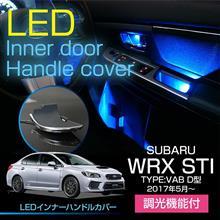 スバル WRX STI【D型】用LEDインナードアハンドル販売開始!