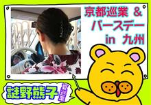 京都巡業➡︎My Birthday in 九州