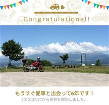 愛車NC700Xと出会って6年!