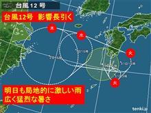 台風12号一回転し再発達 雷雨と猛暑警戒