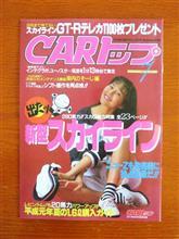 07/31 1989年 CARトップ 7月号━━━━━━(゚∀゚)━━━━━━!!!!!!!