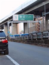 青GTI快調で~東京インター付近へ!