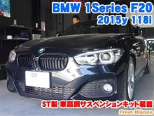 BMW 1シリーズ(F20) ST製車高調サスペンションキット装着