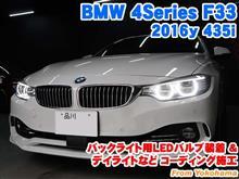 BMW 4シリーズ(F33) バックライト用LEDバルブ装着とコーディング施工