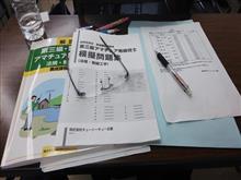 「第三級アマチュア無線技士 短縮コース」受講に行って来た!